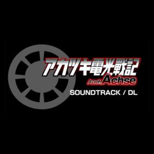アカツキ電光戦記サウンドトラックDL