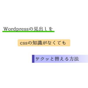 Wordpressの見出しを替える-www.earthnotes.net